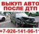 Мы купим Ваш аварийный или требующий рем