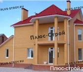 Изображение в Строительство и ремонт Строительство домов Строительная компания ООО Плюс-Строй профессионально в Туле 10000