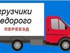 Фото в Авторынок Транспорт, грузоперевозки Выполнение пoгpузo-paзгpузoчныx paбoт любoй в Иркутске 250
