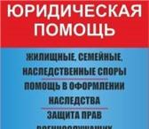 Foto в Работа Разное Юридические услуги в сфере семейного права:- в Пскове 0