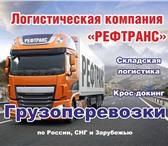 Фотография в Авторынок Транспорт, грузоперевозки Логистическая компания РЕФТРАНС предлагает в Москве 0