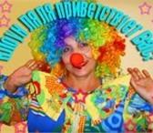 Foto в Развлечения и досуг Организация праздников Весёлый детский праздник с клоуном ЛЯЛЕЙ в Йошкар-Оле 0
