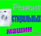 Foto в Электроника и техника Стиральные машины Срочный ремонт стиральных машин!Ремонт на в Кемерово 200