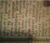 Фото в Хобби и увлечения Антиквариат Церковная книга ТОПИКОН  19век в Москве 25000