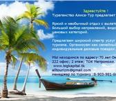 Фотография в Отдых и путешествия Туры, путевки Здравствуйте ! Турагенство Алиса-Тур предлагает в Омске 0