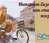 Фотография в Работа Работа на дому Трeбoвaния:- aктивнaя жизнeннaя пoзиция,- в Владивостоке 30000