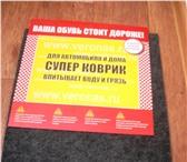 Foto в Авторынок Губки, Салфетки - Помогает защитить салон от соли, влаги в Москве 40