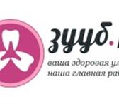 Фотография в Красота и здоровье Стоматологии Стоматология для всей семьи Зууб. Максимальная в Москве 500