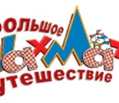 """Фотография в Для детей Детские игрушки """"Большое шахматное путешествие или как с в Москве 0"""