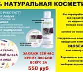 Фотография в Красота и здоровье Косметика Продам набор- органический крем и лосьон в Москве 550