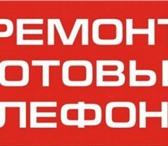 Фото в Телефония и связь Ремонт телефонов Ремонт телефонов ноутбуков и цифровой техникиМы в Челябинске 0