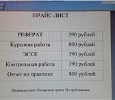 Фото в Образование Курсовые, дипломные работы Помощь в выполнении дневников и отчетов по в Якутске 800
