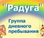 Фотография в Для детей Детские сады Новый детский садик Радуга, по адресу мкр в Иркутске 12000