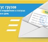 Изображение в Авторынок Транспорт, грузоперевозки При больших объемах отправок грузов клиентам в Нижнем Новгороде 180