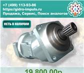 Фото в Строительство и ремонт Строительные материалы Гидромотор (насос) 310.3.56 в наличииКомпания в Москве 19800