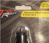 Фото в Телефония и связь Аксессуары для телефонов Автомобильное зарядное USB устройство INPUT:DC в Москве 150