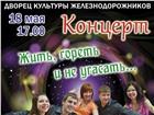 Фотография в Развлечения и досуг Концерты, фестивали, гастроли 18 мая в 17.00 во Дворце культуры железнодорожников в Комсомольск-на-Амуре 150