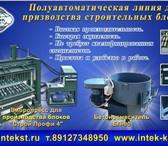 Изображение в Строительство и ремонт Строительные материалы Современный и высокоэффективный вибропресс в Архангельске 0