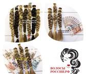 Фото в Красота и здоровье Разное Покупаем волосы в Улан-Удэ!Длиной от 40 см! в Улан-Удэ 0