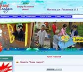 Изображение в Для детей Детские сады Детский садик с логопедической группой «Алые в Москве 25000