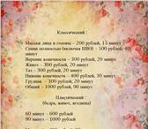 Foto в Красота и здоровье Массаж Приветствую, меня зовут Евгений и я сертифицированный в Москве 500