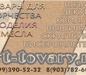 Foto в Хобби и увлечения Разное Интернет-магазин товаров для творчества, в Москве 1