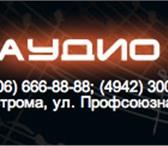 """Изображение в Авторынок Ксенон Компания """"Авто Аудио Люкс"""" успешно работает в Костроме 1000"""