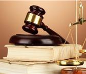 Фотография в Работа Разное Адвокат окажет услуги: консультирование по в Пензе 200
