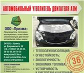Фотография в Авторынок Утеплители двигателя (автоодеяла) ТОВАР СЕРТИФИЦИРОВАН ГОСТ.Предназначен для в Брянске 1300