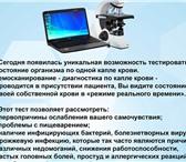 Foto в Красота и здоровье Медицинские услуги Приглашаем Вас на эксклюзивный метод диагностики в Москве 1500