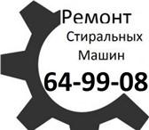 Фото в Электроника и техника Стиральные машины Производим ремонт стиральных машин Индезит в Нижневартовске 200
