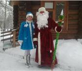 Foto в Развлечения и досуг Организация праздников Дед Мороз и Снегурочка поздравят Вас и Ваших в Екатеринбурге 1000