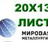 Фото в Прочее,  разное Разное Приобрести листы из наличия можно в компании в Москве 0