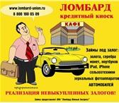 Изображение в Авторынок Автоломбард Автоломбард – кредитный киоск федеральной в Острогожск 1