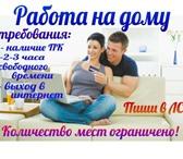 Фотография в Работа Работа на дому Удаленная работа через интернет. Без вложений, в Москве 20000