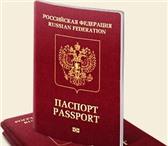 Изображение в Отдых и путешествия Разное Помогаем в оформлении загранпаспорта (старого в Ульяновске 500