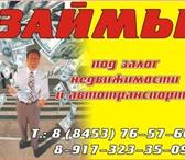Foto в Авторынок Автокредит Займыпод залог автотранспорта и  недвижимости8(845- в Энгельсе 0
