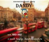 Изображение в Образование Иностранные языки Лингвистический центр DANDY объявляет набор в Оренбурге 1700