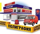 Фото в Прочее,  разное Билеты Изготовление наружной рекламы. Полиграфия. в Новосибирске 0
