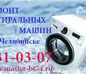 Foto в Электроника и техника Стиральные машины Ремонт стиральных машин на дому в Челябинске в Челябинске 350