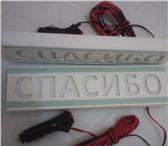 Foto в Авторынок Лампы светодиодные LED светящаяся табличка СПАСИБО .Теперь вы в Томске 2200