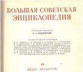 Фото в Хобби и увлечения Книги Продам Большую Советскую Энциклопедию 52 в Тюмени 10000