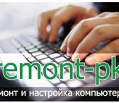 Фотография в Компьютеры Компьютерные услуги Для ремонта компьютера или ноутбука необходимы в Челябинске 250