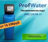 Фото в Строительство и ремонт Сантехника (оборудование) Компания Prof Water предлагает системы очистки в Самаре 15000