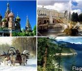 Foto в Отдых и путешествия Туры, путевки Вы любите отдыхать? Путешествия по России в Новосибирске 1000