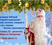 Фотография в Развлечения и досуг Организация праздников Проведем Улетный Новогодний корпоратив! С в Владимире 0