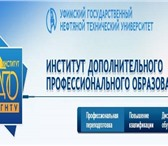 Foto в Образование Вузы, институты, университеты ИДПО УГНТУ предлагает дистанционное обучение в Москве 10000