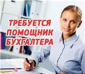 Изображение в Работа Вакансии в офис требуется сотрудник, который ответственный, в Владивостоке 35000