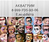 Фото в Развлечения и досуг Организация праздников Аквагрим станет приятным сюрпризом для детей в Калуге 1500