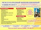 Фото в Образование Вузы, институты, университеты Международный инновационный университет. в Иркутске 21000